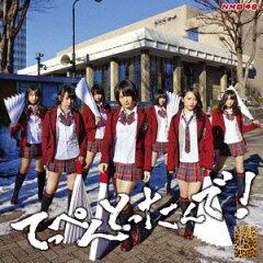 【送料無料】てっぺんとったんで! 通常盤Type-N (CD+DVD) [ NMB48 ]