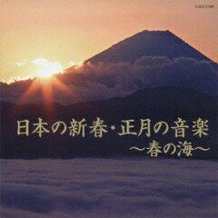【送料無料】日本の新春・正月の音楽〜春の海〜 [ (ヒーリング) ]