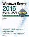 Windows Server 2016テクノロジ入門 改訂新版 [ 山内 和朗 ]