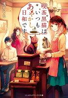 喫茶黒猫はいつもあやかし日和です (メディアワークス文庫)