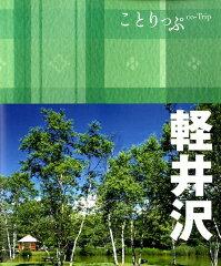 【送料無料】ことりっぷ 軽井沢2版