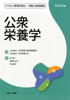 公衆栄養学(2019年版)第8版