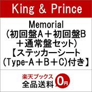 【先着特典】Memorial (初回盤A+初回盤B+通常盤セット) (ステッカーシート(Type-A+B+C)付き)