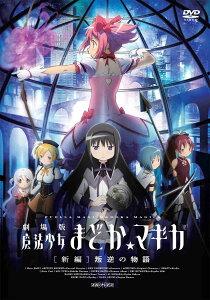 BD/劇場アニメ/劇場版 魔法少女まどか☆マギカ(新編) 叛逆の物語(Blu-ray)