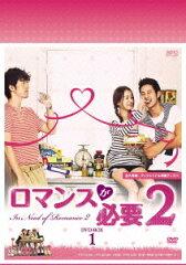【楽天ブックスならいつでも送料無料】ロマンスが必要2 DVD-BOX1 [ イ・ジヌク ]