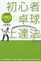 【送料無料】OBUさんの初心者卓球上達法