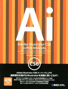 【送料無料】Adobe Illustrator CS6スーパーマニュアル [ 富士ソフト株式会社 ]