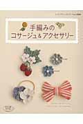【送料無料】手編みのコサージュ&アクセサリー