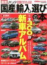 国産&輸入車選びの本(2019) 最新 (CARTOP MOOK CARトップ特別編集)