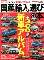 国産&輸入車選びの本(2019)