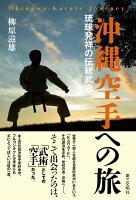 沖縄空手への旅
