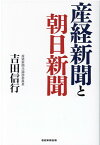 産経新聞と朝日新聞 [ 吉田信行 ]