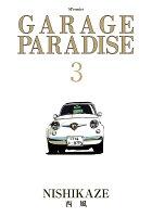 GARAGE PARADISE 3巻