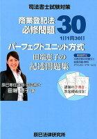 パーフェクト方式田端恵子の記述問題集商業登記法必修問題30
