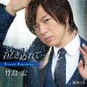 泣きぬれて (初回限定盤 CD+DVD) [ 竹島宏 ]