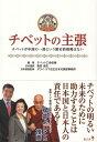 チベットの主張 チベットが中国の一部という歴史的根拠はない [ チベット亡命政権 ]