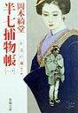 岡本綺堂『半七捕物帳』(春陽文庫)