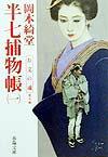 【送料無料】半七捕物帳(1)