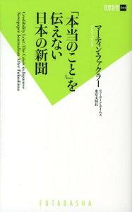 【送料無料】「本当のこと」を伝えない日本の新聞 [ マーティン・ファクラー ]