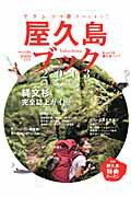 【送料無料】屋久島ブック(2013)