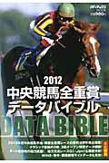 【送料無料】2012 中央競馬全重賞データバイブル