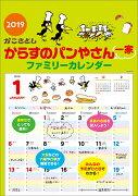 ファミリー カレンダー