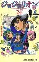 ジョジョリオン 24 (ジャンプコミックス) [ 荒木 飛呂彦 ]