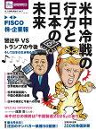 FISCO 株・企業報 Vol.7 今、この株を買おう (ブルーガイド・グラフィック) [ 白井 一成 ]
