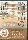 論語の活学人間学講話新装版 オーディオブックCD (<CD>