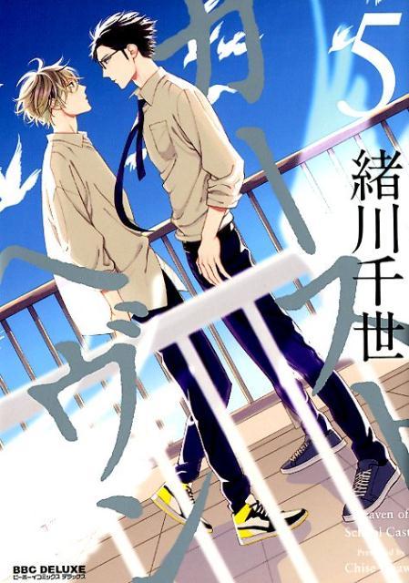 コミック, リブレ出版 ビーボーイコミックス 5