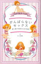 【送料無料】がんばらないセックス [ ピンク先生 ]