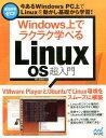 Windows上でラクラク学べるLinux OS超入門 [ 阿久津良和 ]