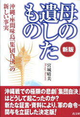 母の遺したもの 新版―沖縄・座間味島「集団自決」