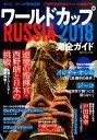 ワールドカップRUSSIA2018完全ガイド (廣済堂ベストムック)