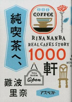 純喫茶へ、1000軒 [ 難波里奈 ]