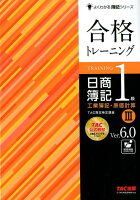 合格トレーニング 日商簿記1級 工業簿記・原価計算3 Ver.6.0