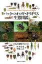 【送料無料】バッタ・コオロギ・キリギリス生態図鑑