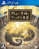 【楽天ブックス限定特典】わるい王様とりっぱな勇者 PS4版(オリジナル缶バッジ(57mm))