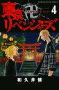 東京卍リベンジャーズ(4) (講談社コミックス) [ 和久井 健 ]
