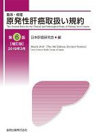 原発性肝癌取扱い規約 第6版補訂版