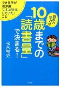 【ポイント5倍】<br>将来の学力は10歳までの「読書量」で決まる!