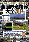 全国鉄道路線大全(2017) JR・私鉄の全路線データを完全網羅!! (イカロスMOOK)