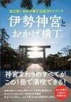 伊勢神宮とおかげ横丁 史上初!おかげ横丁公式ガイドブック