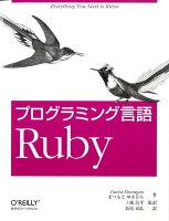 プログラミング言語Ruby