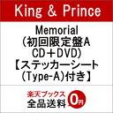 【先着特典】Memorial (初回限定盤A CD+DVD) (ステッカーシート(Type-A)付き...