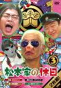 松本家の休日 3 [ 松本人志 ] - 楽天ブックス
