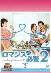 【楽天ブックスならいつでも送料無料】ロマンスが必要2 DVD-BOX2 [ イ・ジヌク ]