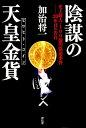 【送料無料】陰謀の天皇金貨
