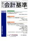 季刊会計基準(第64号(2019.3)) 特集:IFRS財団Erkki Liikanen評議員会議長へ [ 財務会計基準機構 ]