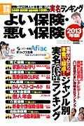 【送料無料】よい保険・悪い保険(2013年版) [ 横川由理 ]